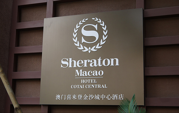 Sheraton Macao Hotel special deal ! Only USD$121per night ! Offer until 10 December