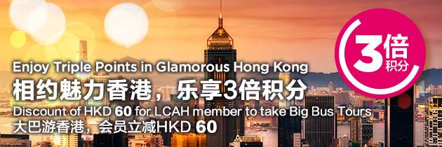 Le Club Accorhotels: Get triple points for stay in six Hong Kong hotels (Registration is required)