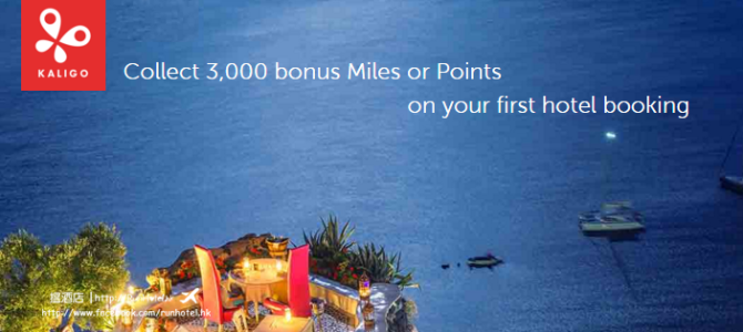 Earn 3000 extra Miles when you make your first hotel booking on Kaligo. No minimum spend! – Book by January 31, 2016