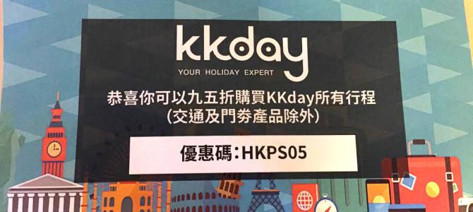 KKday.com 5% off discount code – Valid until October 31, 2016